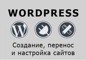sozdanie-saitov-na-wordpress